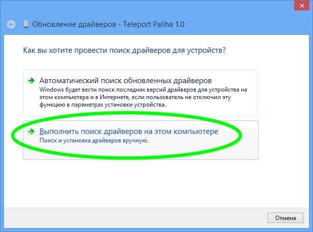 Керівництво: Як оновити драйвера на Windows 8