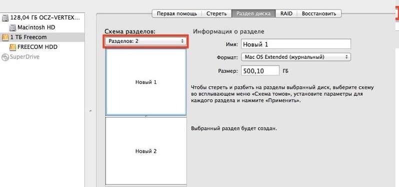 ТОП-4 способу — Як відформатувати флешку на Mac