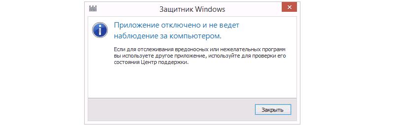 Як відключити Windows defender 10 вручну і через командний рядок?