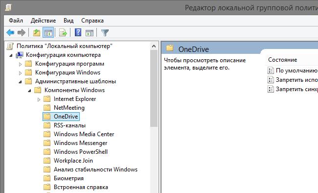 Як відключити OneDrive в Windows 10 — три простих способи