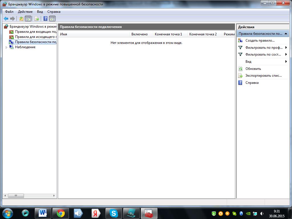 Як швидко відкрити порти на windows 7?
