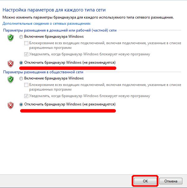 Як відключити брандмауер Windows 7?