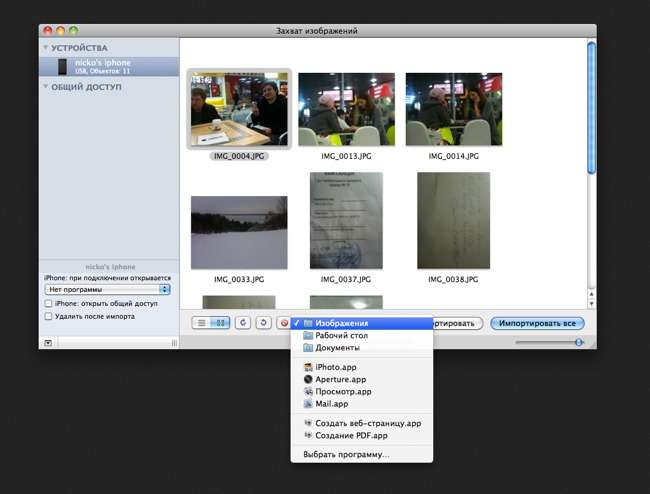 4 простих способи перенести фото з iphone на компютер