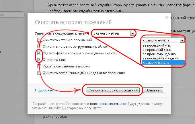 Як почистити куки і кеш в браузерах Хром, Опера, Мозила?