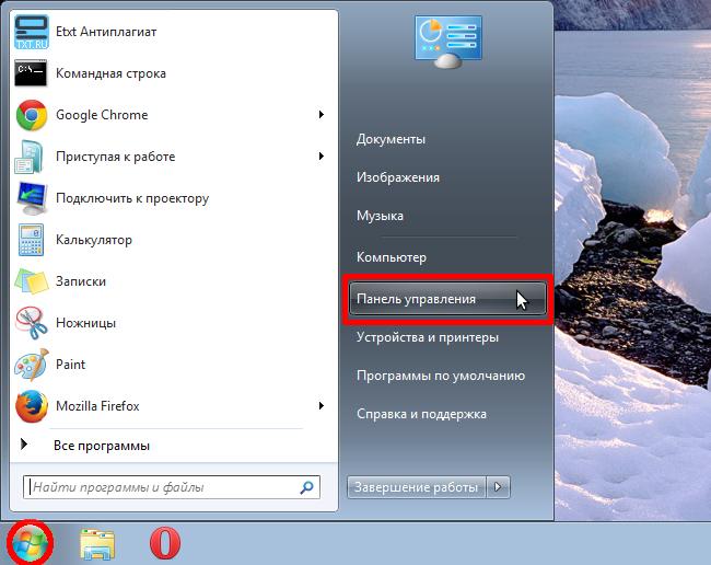 Як поставити пароль на ноутбук – покрокова інструкція
