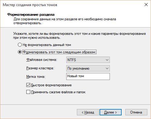 Як розбити жорсткий диск на розділи — докладна інструкція