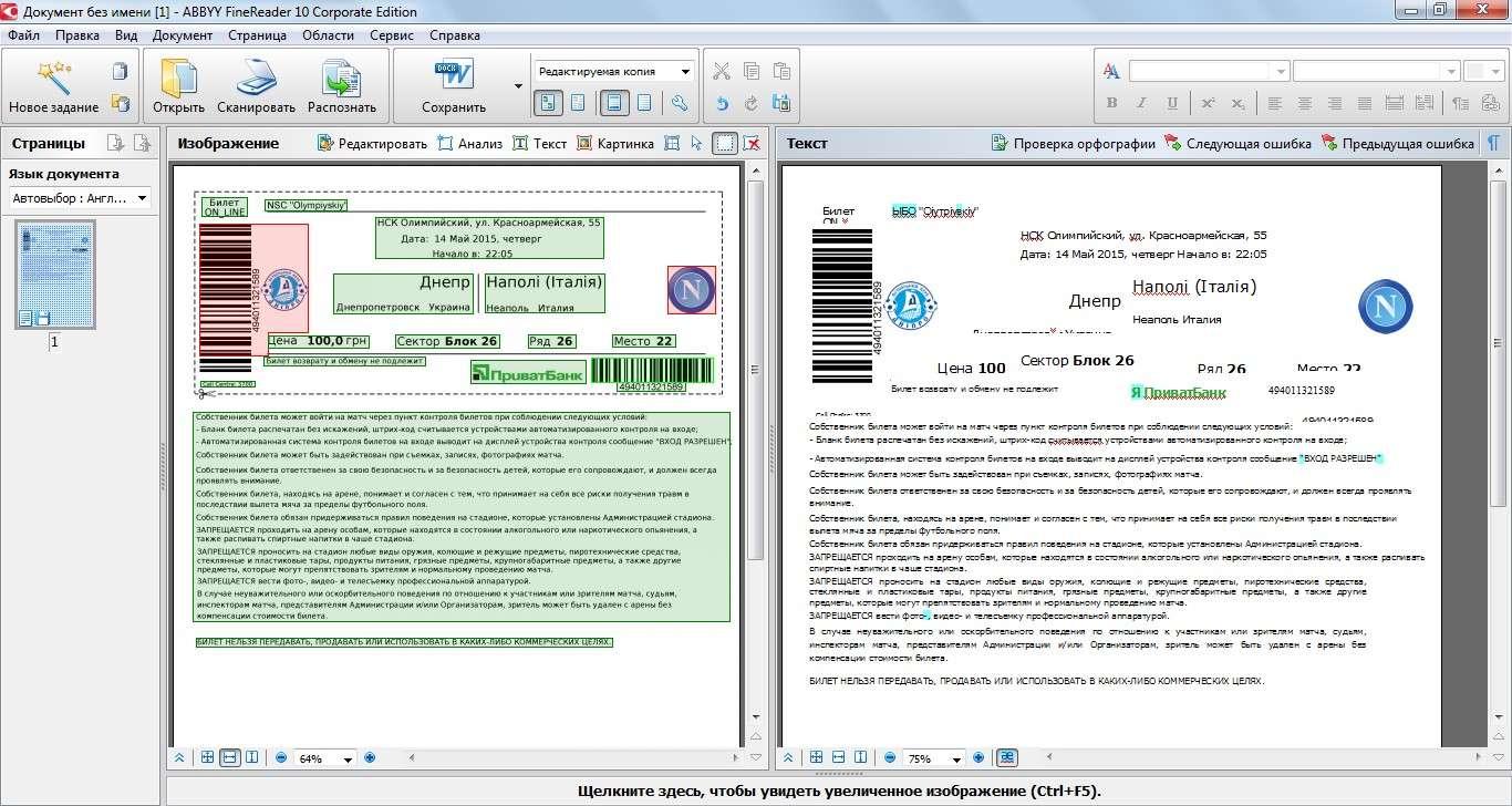 Як редагувати PDF файли — Практичні способи
