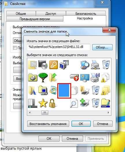 Як зробити приховану папку на PC? Эфективные рішення тривіальної задачі