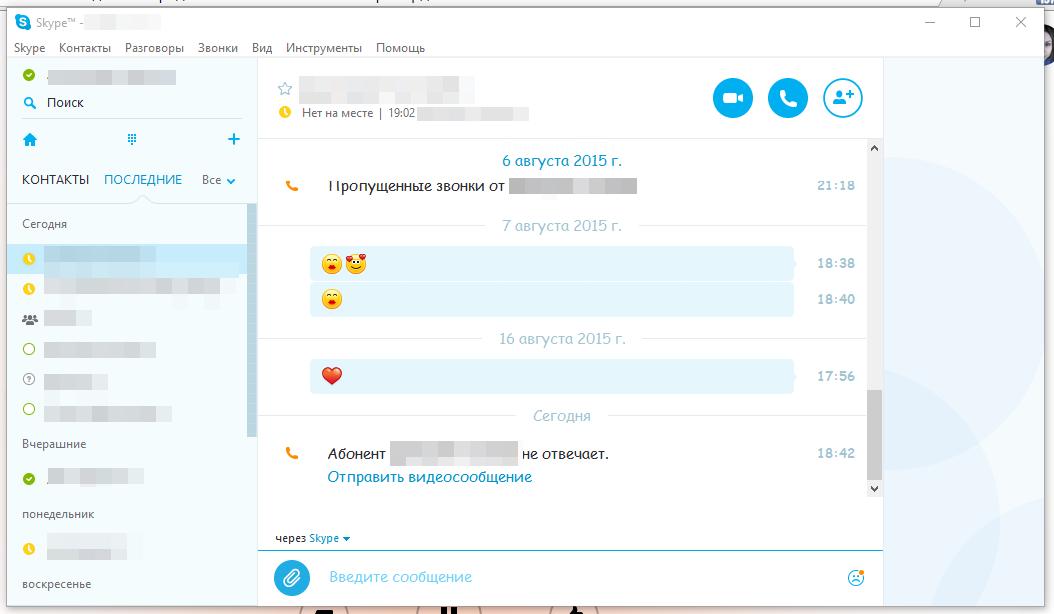 Як прибрати рекламу Skype (Скайп): 3 простих способи