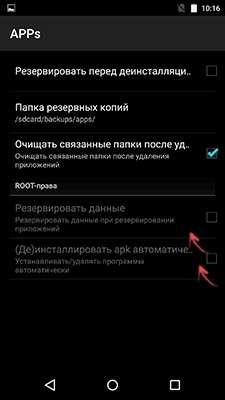 Кращі поради: Як видалити системні програми на Android