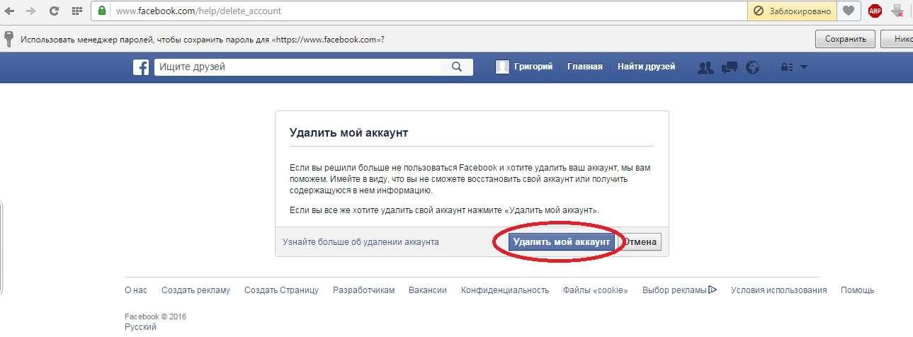 Як видалити сторінку в Фейсбук назавжди — Покрокове керівництво