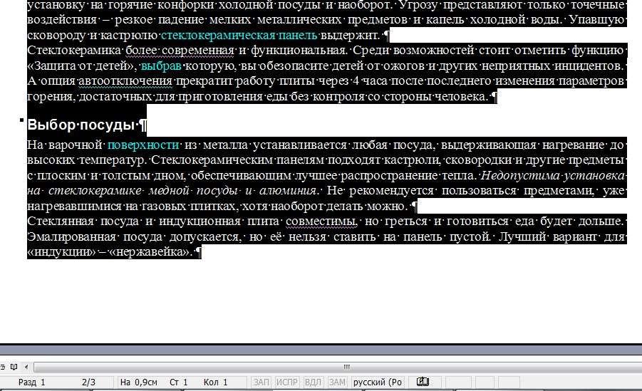 Як видалити сторінку в Ворді — 6 способів