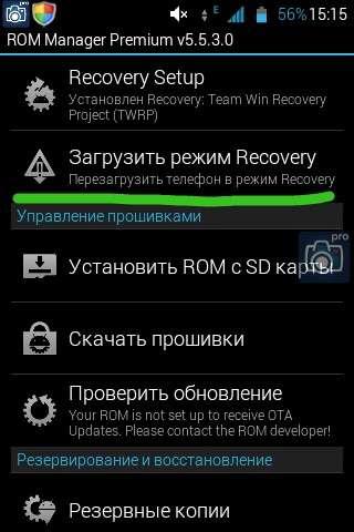Як встановити Android — Покрокова інструкція