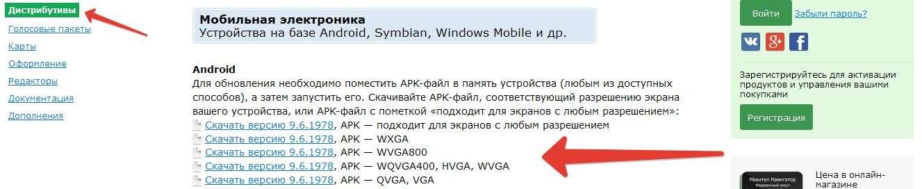 ТОП-2 способи: Як встановити Навітел на Андроїд