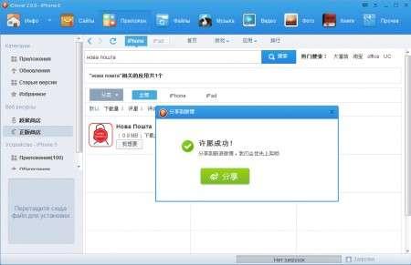 Докладне керівництво: Як встановити Tui на iPad