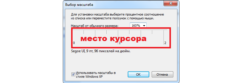 Як збільшити шрифт на компютері Windows 7 і в браузерах: 2 простих способи
