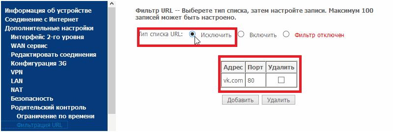 3 швидких способу як заблокувати сайт щоб він не відкривався