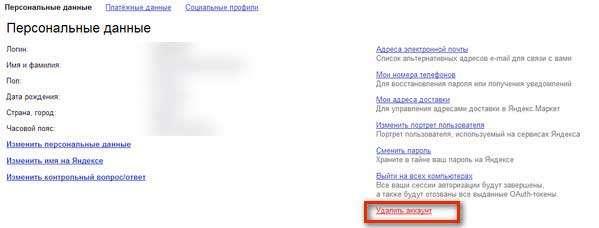 Як почитати пошту на Яндексі: Правила користування