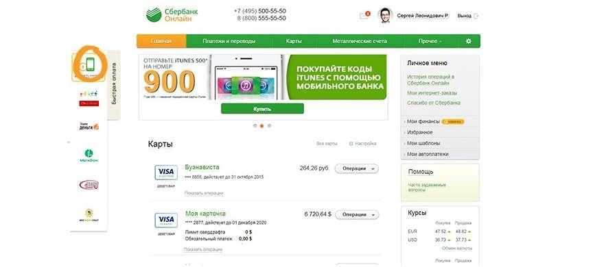 Особиста онлайн-сторінка кабінет Сбербанк: Повна інструкція!