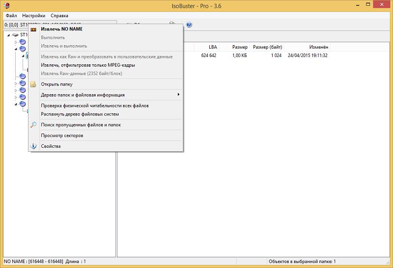Чим відкрити mdf файл? ТОП-3 програми, що читають mdf формат