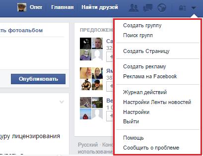 Моя сторінка на Facebook: реєстрація, можливості, видалення