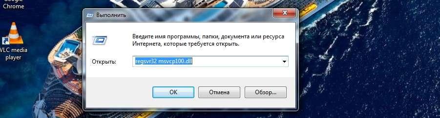 Відсутній msvcr100 dll — Виправлення помилки