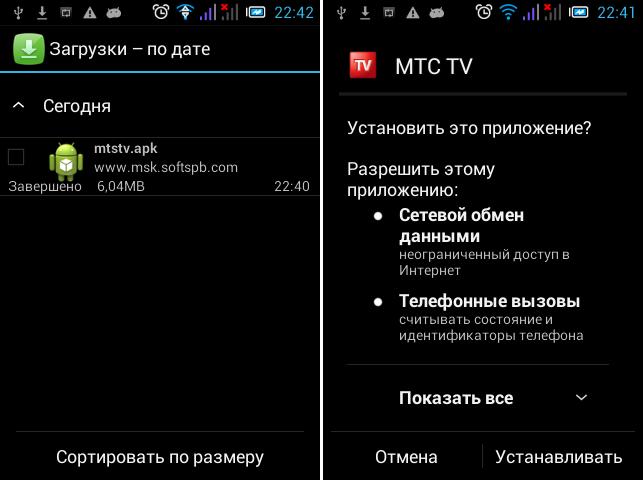 МТС ТВ для планшета: Детальний огляд послуги