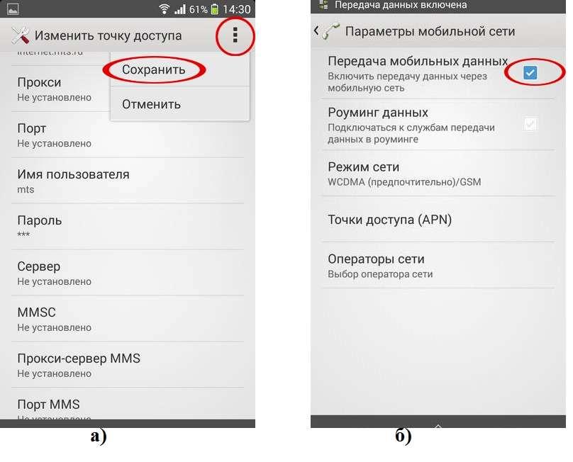 Де взяти налаштування інтернету на Мегафон: Всі способи