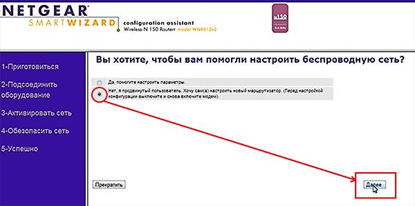 Параметри netgear n150: 4 кроки до Інтернету