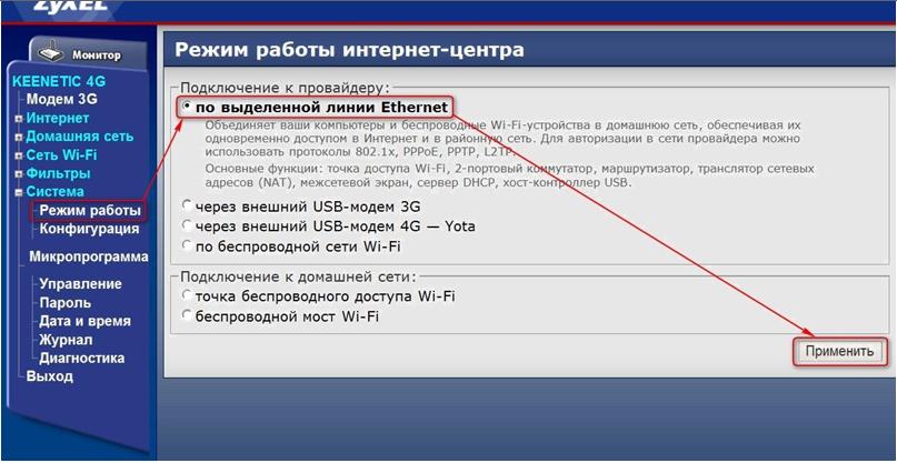 Швидка настройка роутера zyxel: як створити Wi-Fi мережу