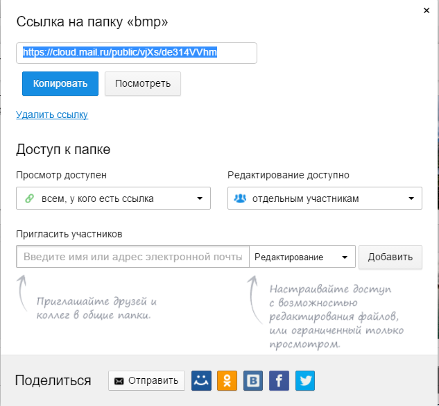 Хмара mail.ru — Як користуватися сховищем