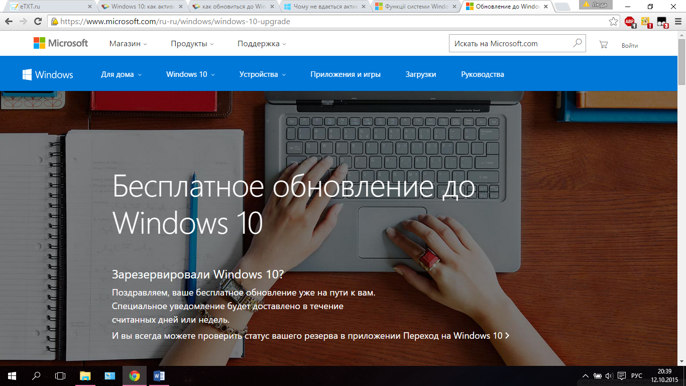 ТОП-3 методу для оновлення Windows 7 до Windows 10