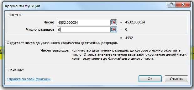Округлення в Excel — Покрокова інструкція