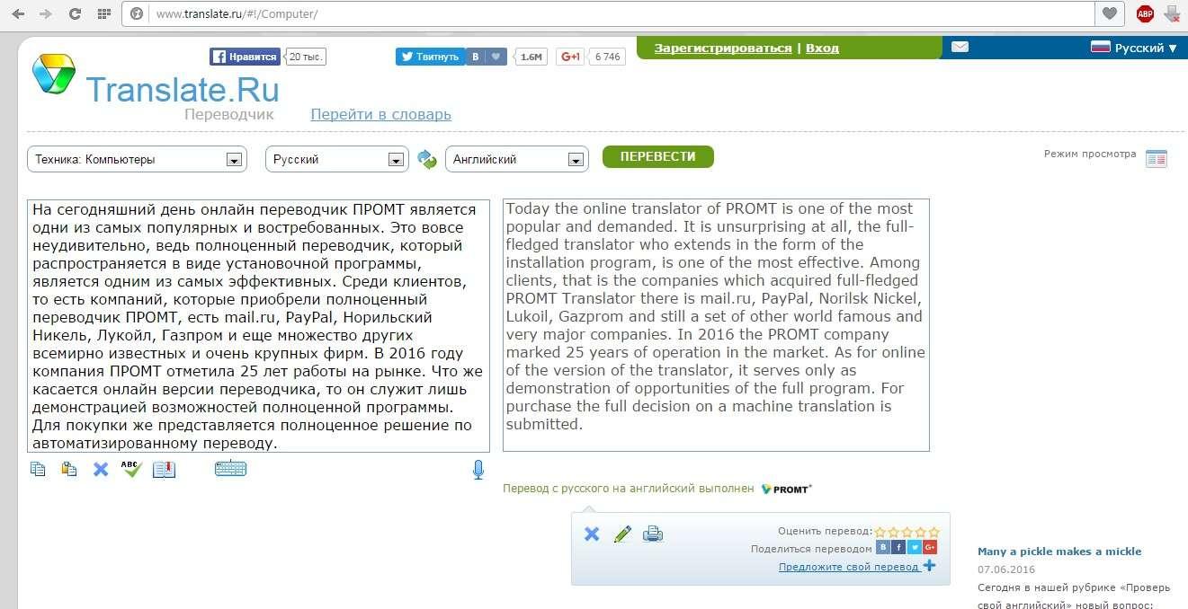Онлайн перекладач ПРОМТ з російської та англійської: Опис популярної програми