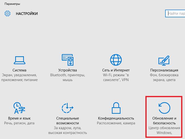 Відкат Windows 10: як відновити колишню ОС Windows 8.1/7