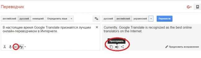 Як використовувати перекладач Гугл онлайн — Найкращі поради