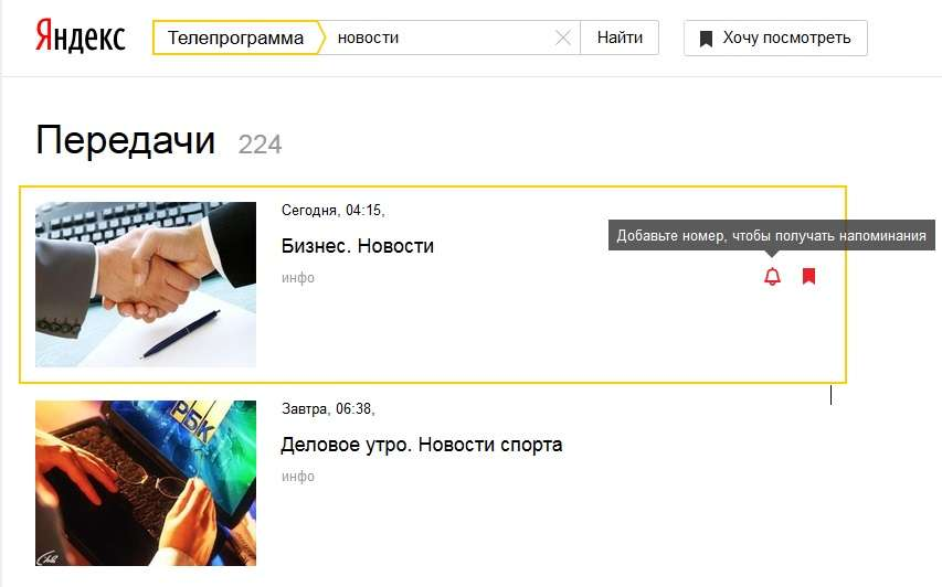 Програма передач Яндекс: як налаштувати повідомлення і не пропустити улюблену програму