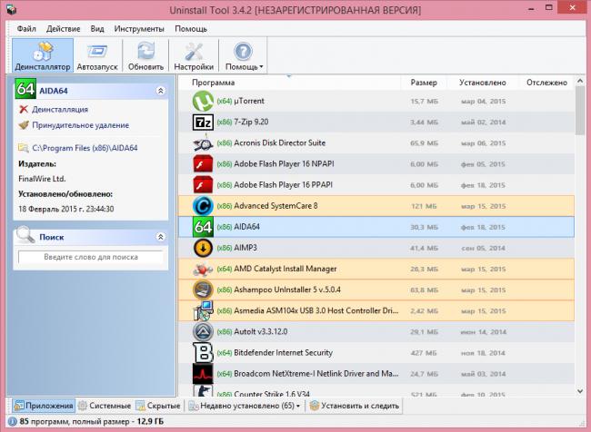 Програма для видалення файлів: як назавжди прибрати сміття зі свого ноутбука?