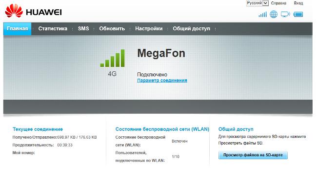 Роутер gsm wi-fi: швидкість нового покоління