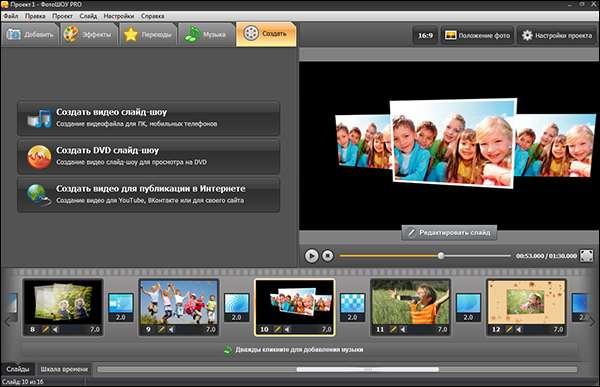 Програма для створення відео з фото: оживляємо найяскравіші спогади!