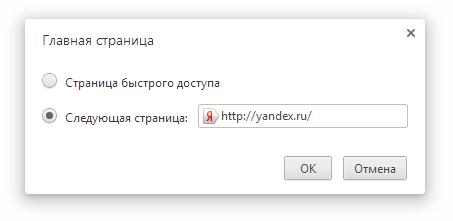 Зробити Яндекс домашньою сторінкою в браузерах Opera, Chrome, Mozila, IE