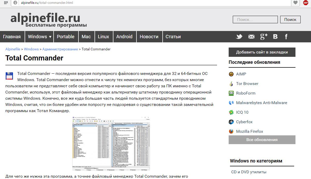 Де краще завантажити Total Commander для Windows 7 — ТОП-4 сайтів