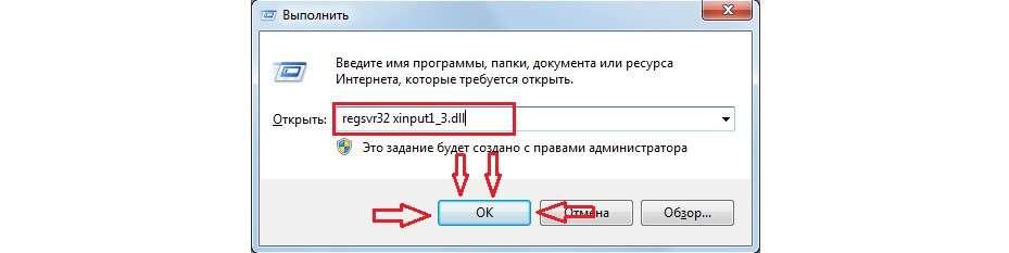 Як завантажити xinput1_3.dll — Надійні варіанти
