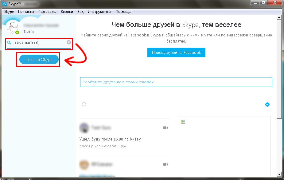 Skype: як встановити, створити і управляти акаунтом