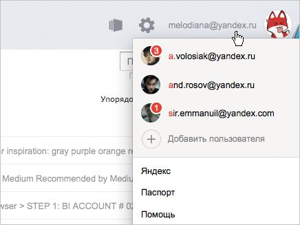 Створити електронну пошту Яндекс — Кілька способів