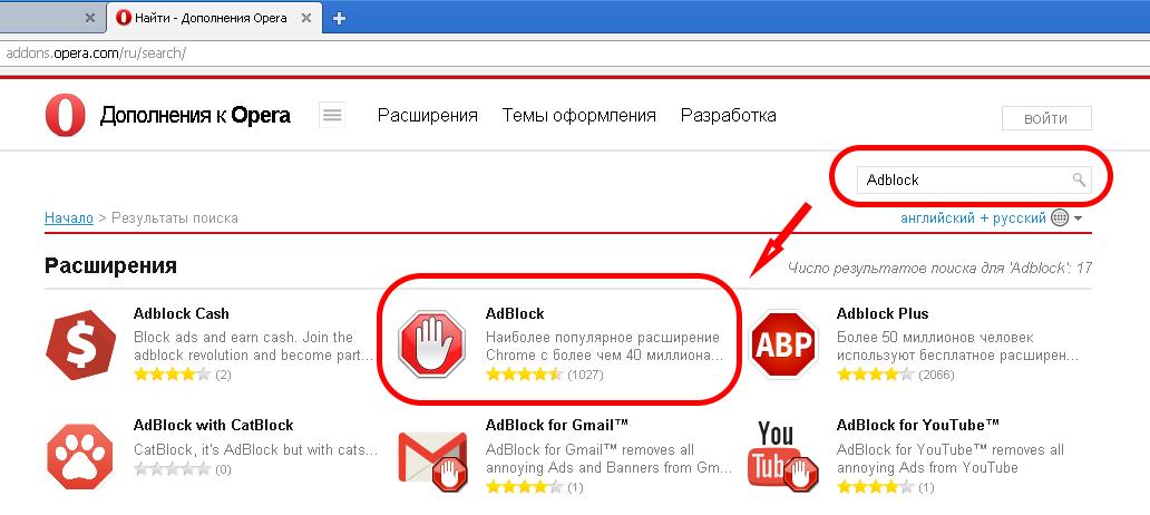 Як прибрати рекламу в браузерах Яндекс, Chrome, Opera?