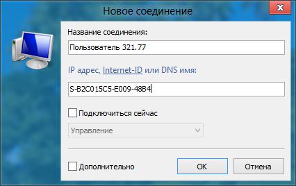 Як підключити віддалений доступ до компютера через інтернет: Керівництво