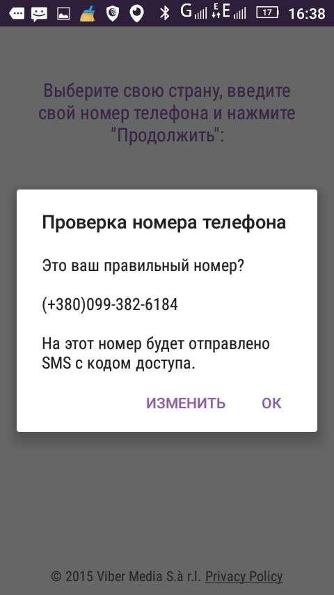Покрокова інструкція: Як встановити Вибер на телефон безкоштовно
