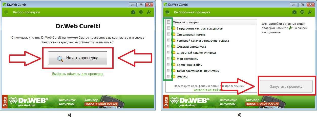 Краща утиліта для видалення вірусів на думку користувачів