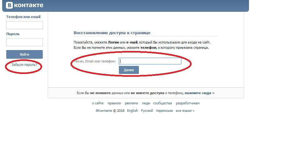 Вхід на мою сторінку вконтакті без пароля — Можливі способи